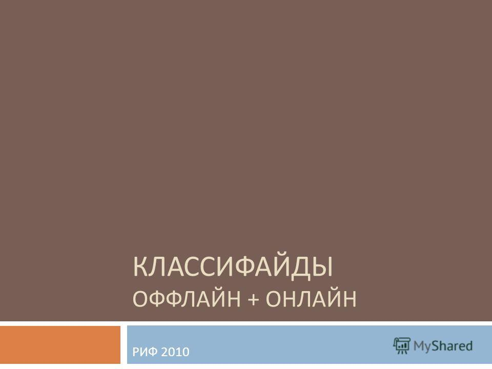 КЛАССИФАЙДЫ ОФФЛАЙН + ОНЛАЙН РИФ 2010