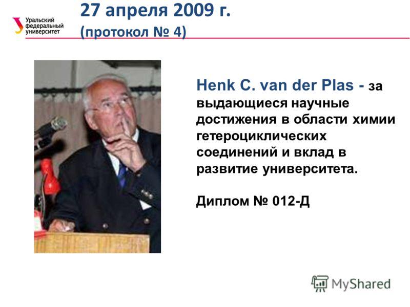 27 апреля 2009 г. (протокол 4) Henk C. van der Plas - за выдающиеся научные достижения в области химии гетероциклических соединений и вклад в развитие университета. Диплом 012-Д