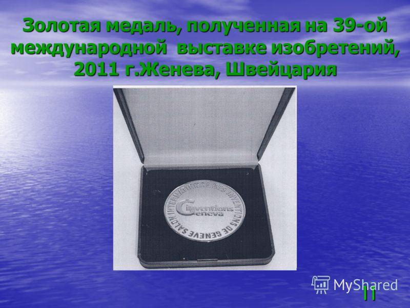 Золотая медаль, полученная на 39-ой международной выставке изобретений, 2011 г.Женева, Швейцария 11
