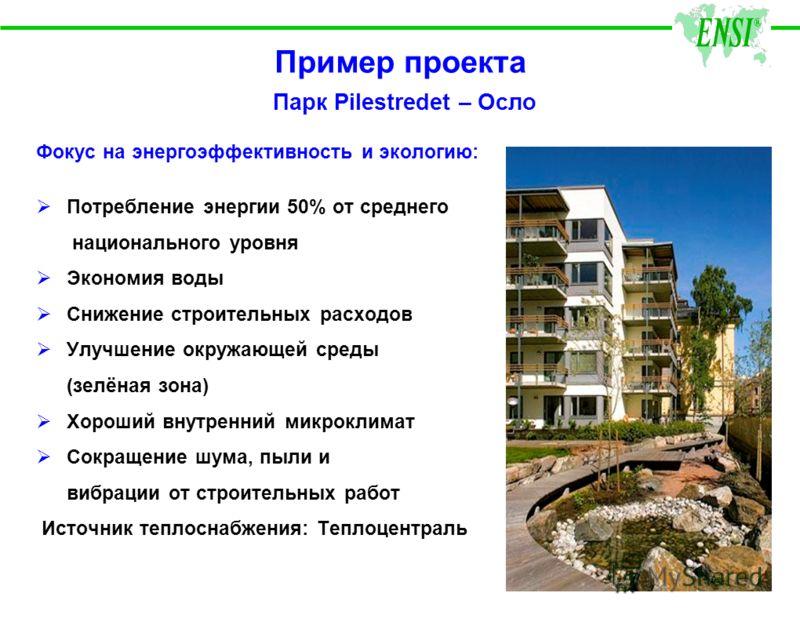 Пример проекта Парк Pilestredet – Осло Фокус на энергоэффективность и экологию: Потребление энергии 50% от среднего национального уровня Экономия воды Снижение строительных расходов Улучшение окружающей среды (зелёная зона) Хороший внутренний микрокл