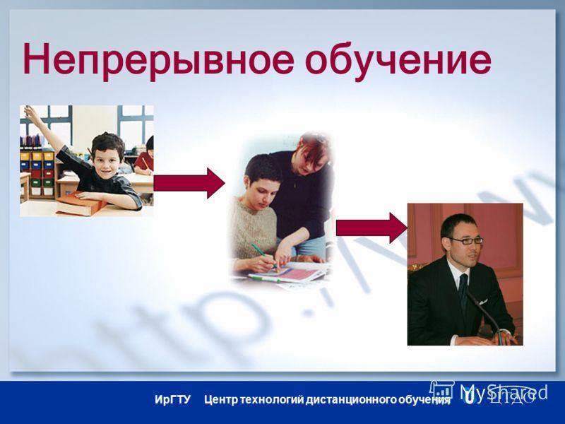 ИрГТУ Центр технологий дистанционного обучения Непрерывное обучение