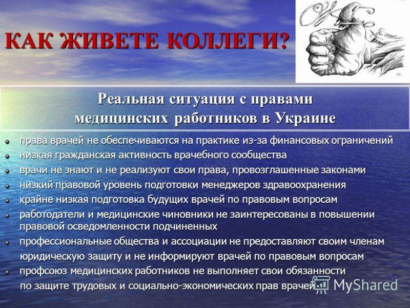 Реальная ситуация с правами медицинских работников в Украине права врачей не обеспечиваются на практике из-за финансовых ограничений низкая гражданская активность врачебного сообщества врачи не знают и не реализуют свои права, провозглашенные законам