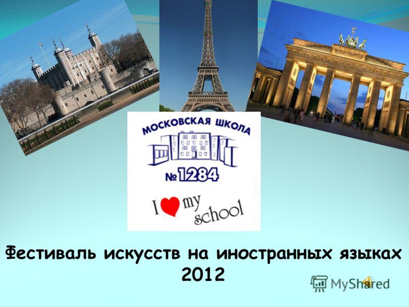 Фестиваль искусств на иностранных языках 2012