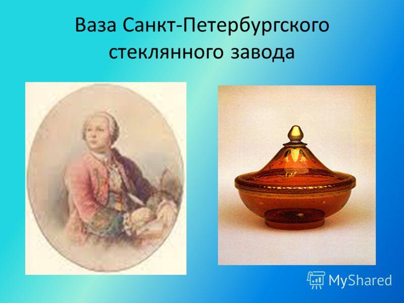 Ваза Санкт-Петербургского стеклянного завода
