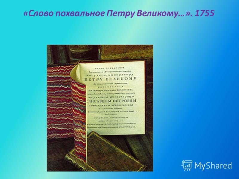 «Слово похвальное Петру Великому…». 1755