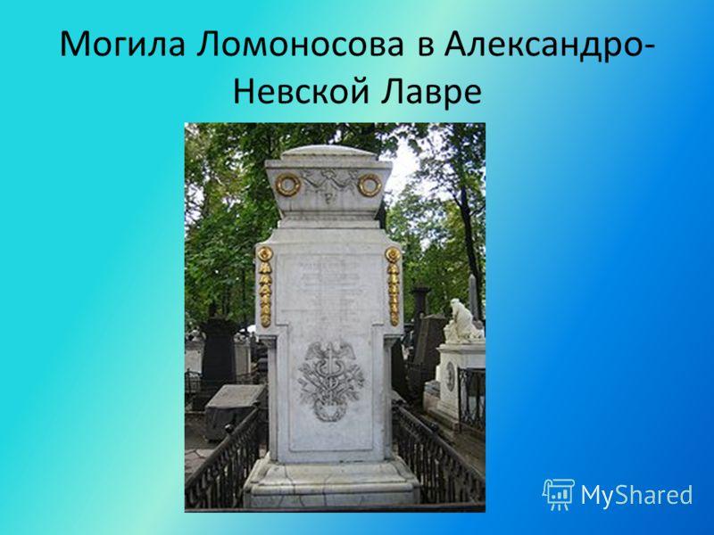 Могила Ломоносова в Александро- Невской Лавре