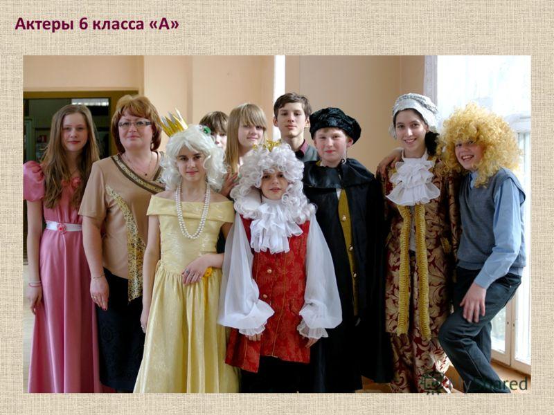 Актеры 6 класса «А»
