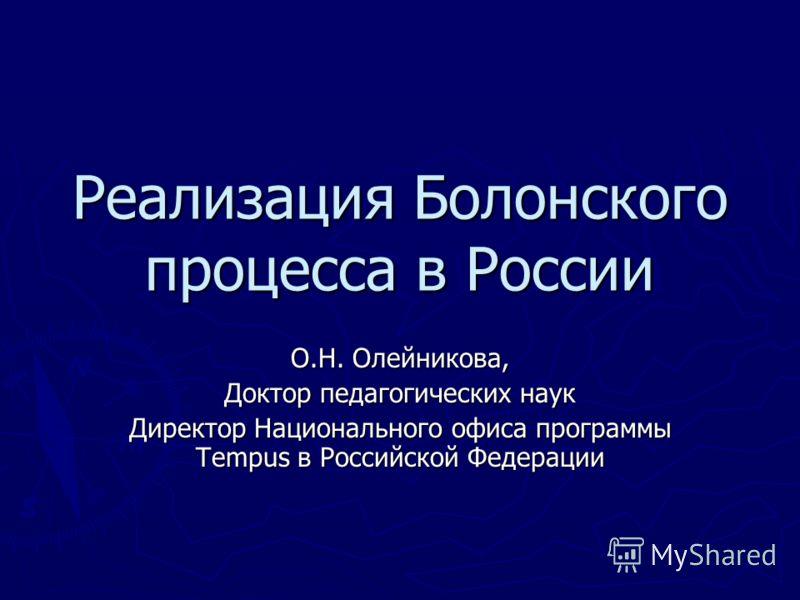 Реализация Болонского процесса в России О.Н. Олейникова, Доктор педагогических наук Директор Национального офиса программы Tempus в Российской Федерации
