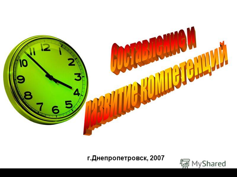 г.Днепропетровск, 2007