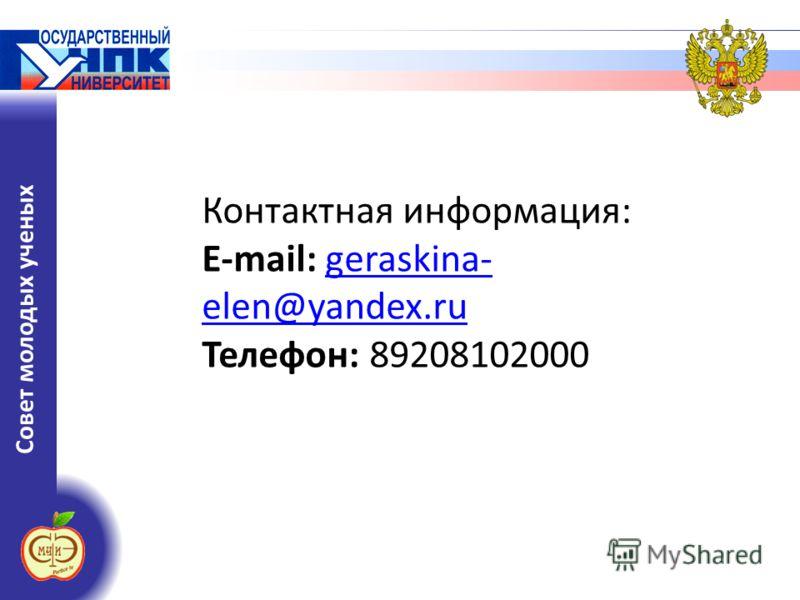 Совет молодых ученых Контактная информация: E-mail: geraskina- elen@yandex.rugeraskina- elen@yandex.ru Телефон: 89208102000