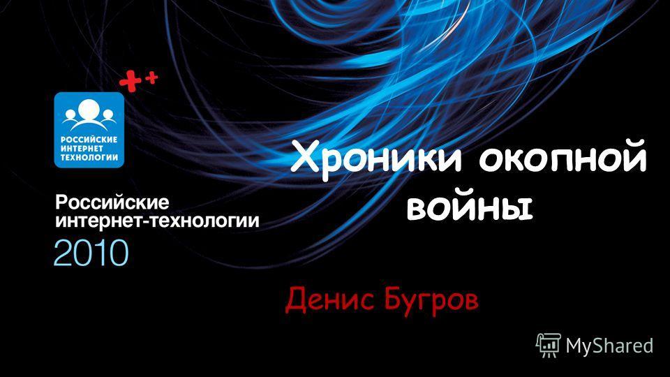 Хроники окопной войны Денис Бугров
