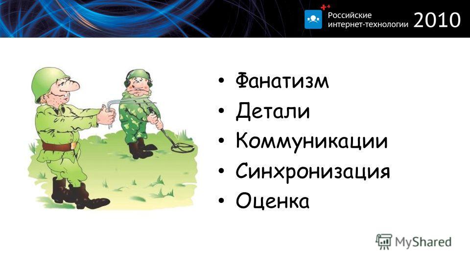 Фанатизм Детали Коммуникации Синхронизация Оценка