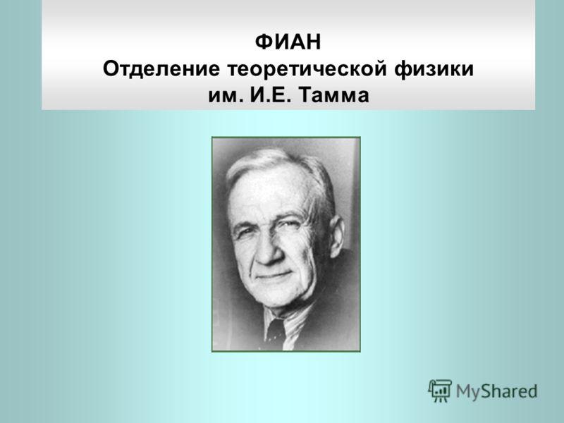ФИАН Отделение теоретической физики им. И.Е. Тамма