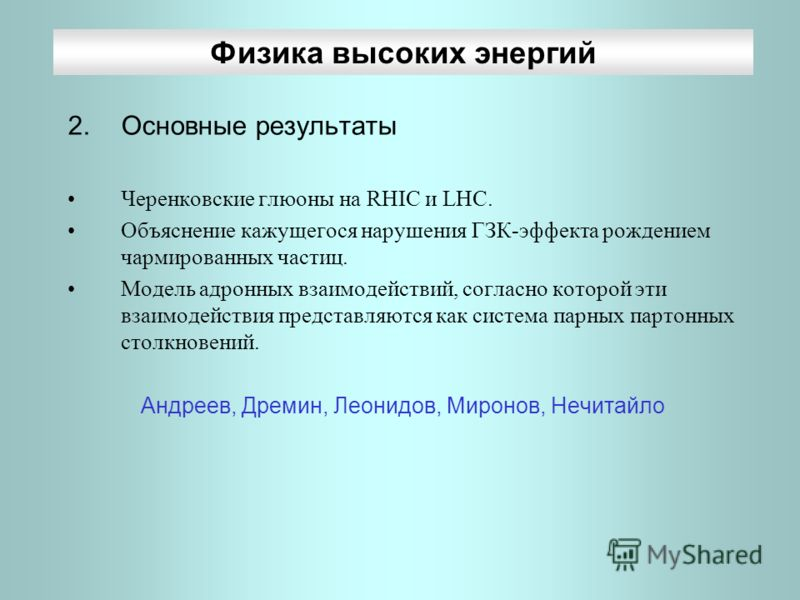 2.Основные результаты Черенковские глюоны на RHIC и LHC. Объяснение кажущегося нарушения ГЗК-эффекта рождением чармированных частиц. Модель адронных взаимодействий, согласно которой эти взаимодействия представляются как система парных партонных столк