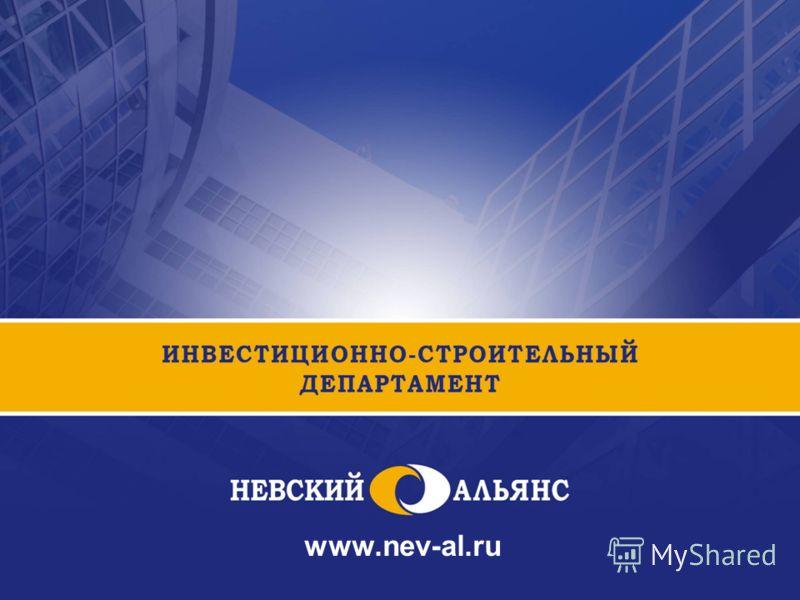 www.nev-al.ru