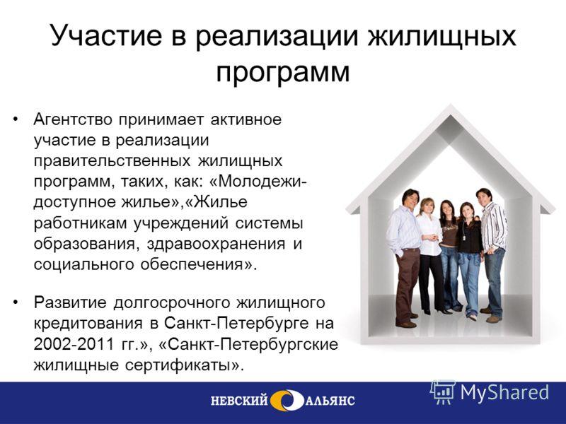 Участие в реализации жилищных программ Агентство принимает активное участие в реализации правительственных жилищных программ, таких, как: «Молодежи- доступное жилье»,«Жилье работникам учреждений системы образования, здравоохранения и социального обес