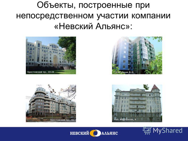 Объекты, построенные при непосредственном участии компании «Невский Альянс»: