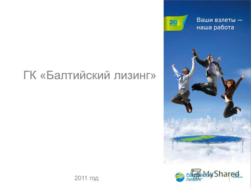 ГК «Балтийский лизинг» 2011 год
