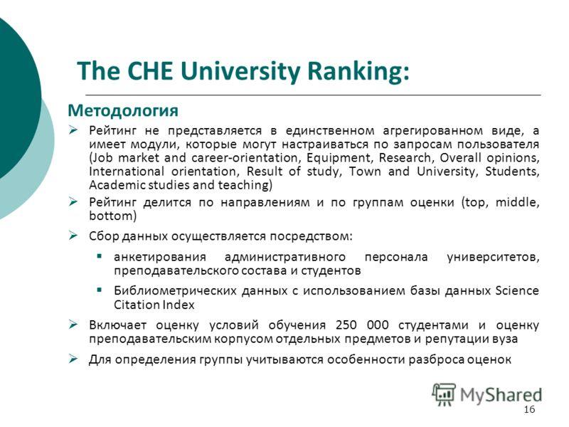 16 The СНЕ University Ranking: Методология Рейтинг не представляется в единственном агрегированном виде, а имеет модули, которые могут настраиваться по запросам пользователя (Job market and career-orientation, Equipment, Research, Overall opinions, I