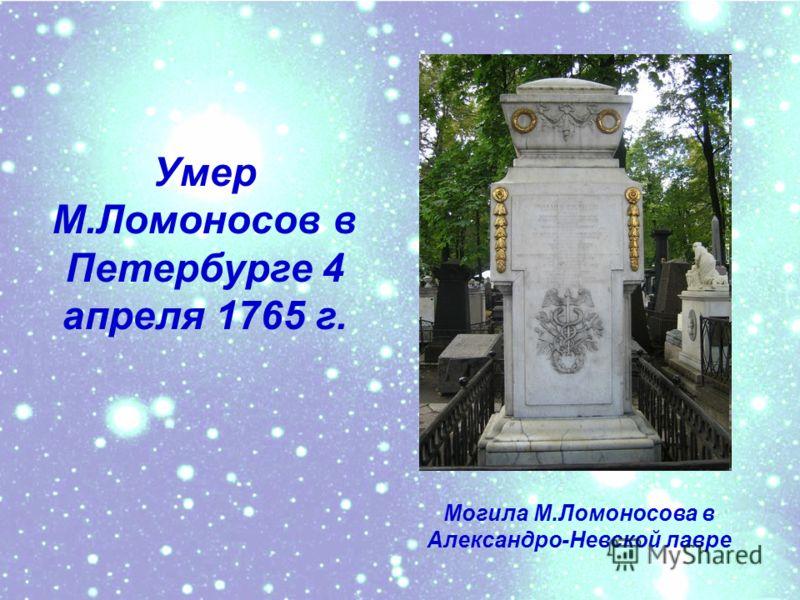 Московский университет В 1755 г. по инициативе М.Ломоносова и по его проекту был основан Московский университет «открытый для всех лиц, способных к наукам», а не только для дворян.