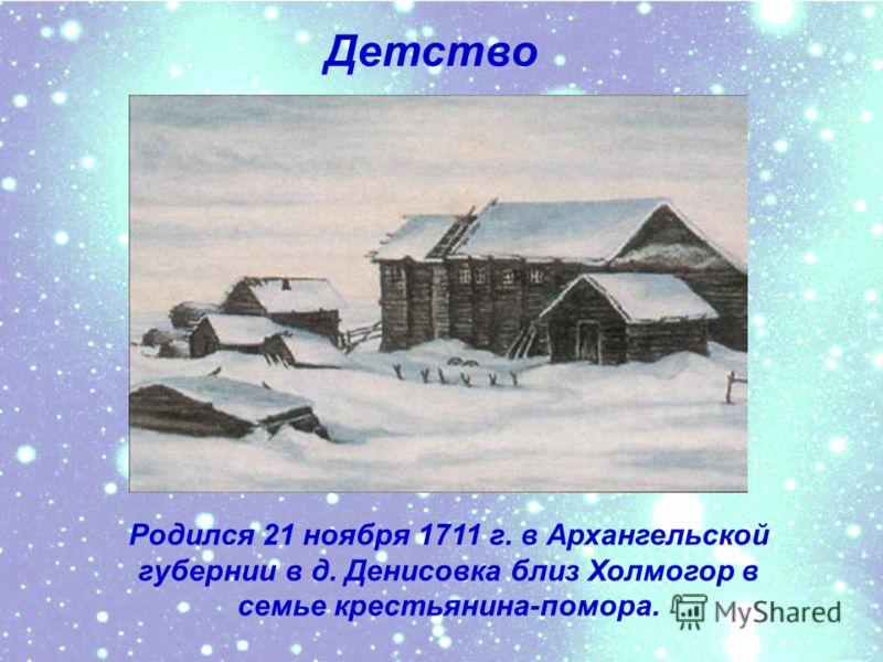 «Историк, ритор, механик, минералог, художник и стихотворец, он все испытал и все прошел»… А.С.Пушкин
