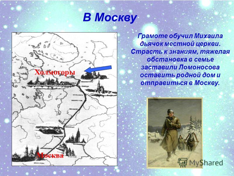 Детство Родился 21 ноября 1711 г. в Архангельской губернии в д. Денисовка близ Холмогор в семье крестьянина-помора.
