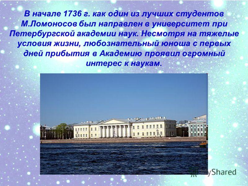 Годы учебы В 1730 г. поступил в Славяно-греко-латинскую академию в Москве, где он не только приобрел вкус к научным знаниям, но и изучил латинский язык, ознакомился с тогдашними науками и учебными дисциплинами.