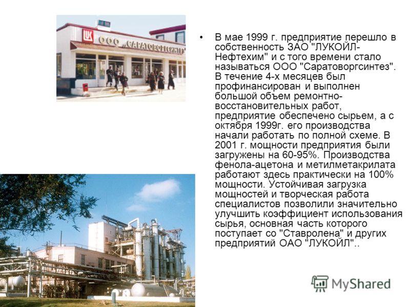 В мае 1999 г. предприятие перешло в собственность ЗАО