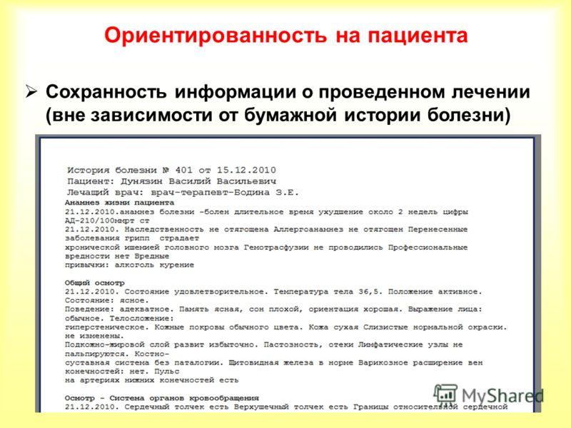 Ориентированность на пациента Сохранность информации о проведенном лечении (вне зависимости от бумажной истории болезни)