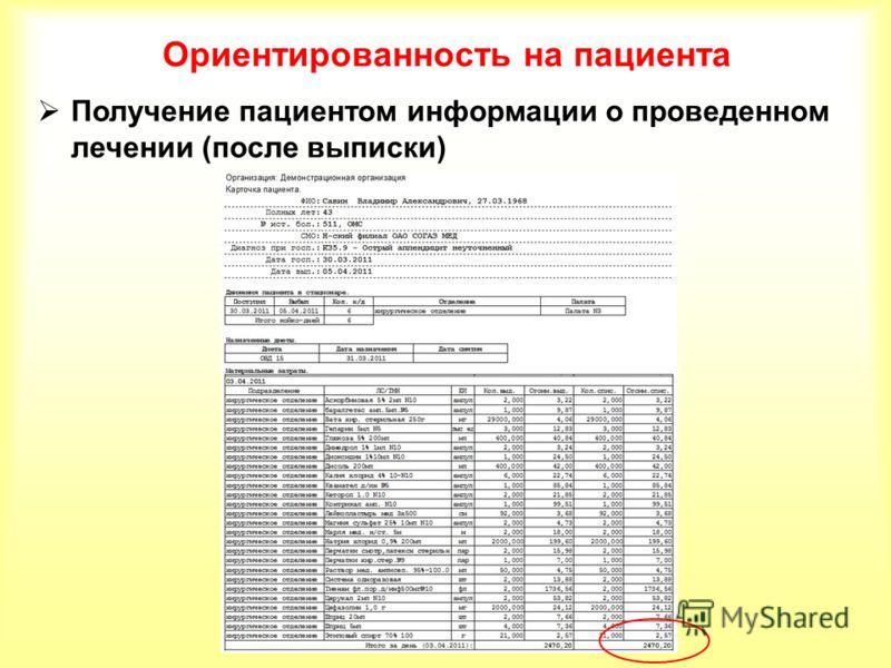 Ориентированность на пациента Получение пациентом информации о проведенном лечении (после выписки)