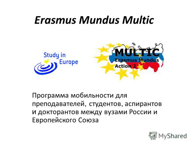 Erasmus Mundus Multic Программа мобильности для преподавателей, студентов, аспирантов и докторантов между вузами России и Европейского Союза
