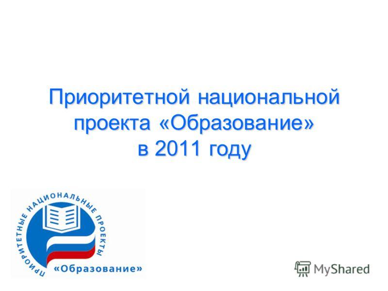 Приоритетной национальной проекта «Образование» в 2011 году