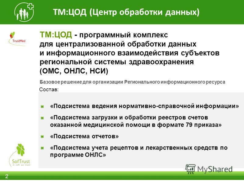 ТМ:ЦОД (Центр обработки данных) 2 ТМ:ЦОД - программный комплекс для централизованной обработки данных и информационного взаимодействия субъектов региональной системы здравоохранения (ОМС, ОНЛС, НСИ) Базовое решение для организации Регионального инфор