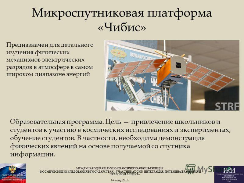 Микроспутниковая платформа «Чибис» МЕЖДУНАРОДНАЯ НАУЧНО-ПРАКТИЧЕСКАЯ КОНФЕРЕНЦИЯ «КОСМИЧЕСКИЕ ИССЛЕДОВАНИЯ В ГОСУДАРСТВАХ – УЧАСТНИКАХ СНГ: ИНТЕГРАЦИЯ, ПОТЕНЦИАЛ РАЗВИТИЯ И ПРАВОВОЙ АСПЕКТ» 3-4 октября 2011г. Предназначен для детального изучения физи