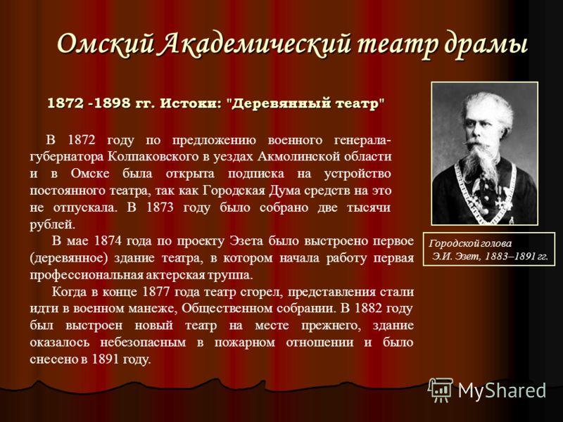 Омский Академический театр драмы 1872 -1898 гг. Истоки: