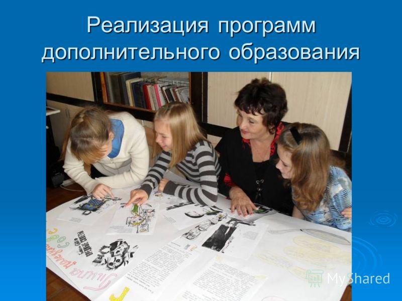 Реализация программ дополнительного образования