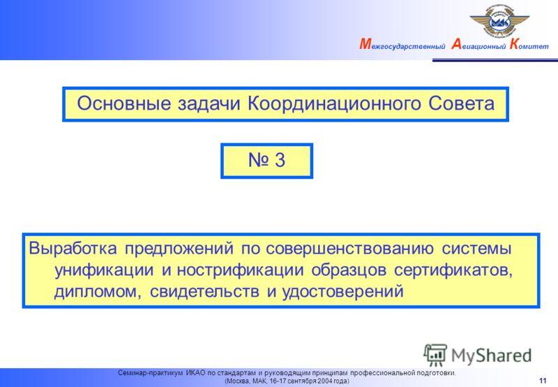 М ежгосударственный А виационный К омитет 11 Семинар-практикум ИКАО по стандартам и руководящим принципам профессиональной подготовки. (Москва, МАК, 16-17 сентября 2004 года) Основные задачи Координационного Совета Выработка предложений по совершенст