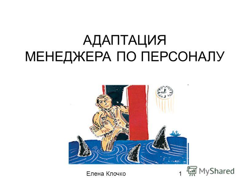 Елена Клочко1 АДАПТАЦИЯ МЕНЕДЖЕРА ПО ПЕРСОНАЛУ