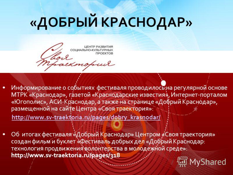 Информирование о событиях фестиваля проводилось на регулярной основе МТРК «Краснодар», газетой «Краснодарские известия», Интернет-порталом «Югополис», АСИ-Краснодар, а также на странице «Добрый Краснодар», размещенной на сайте Центра «Своя траектория