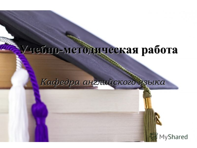 Учебно-методическая работа Кафедра английского языка