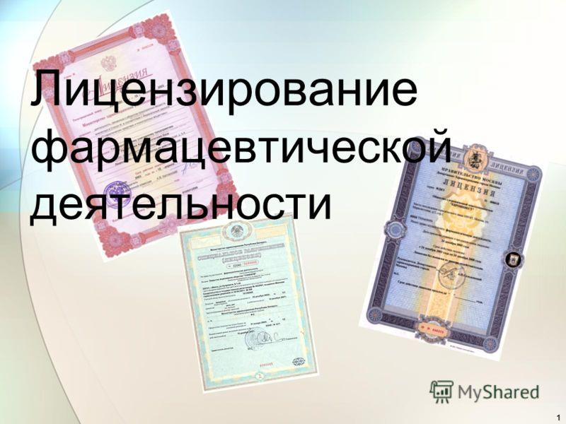 1 Лицензирование фармацевтической деятельности
