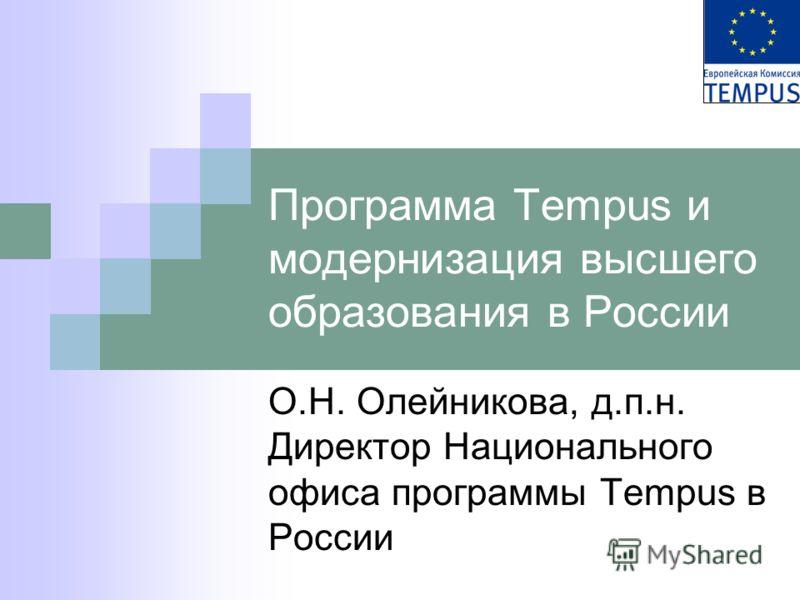 Программа Tempus и модернизация высшего образования в России О.Н. Олейникова, д.п.н. Директор Национального офиса программы Tempus в России