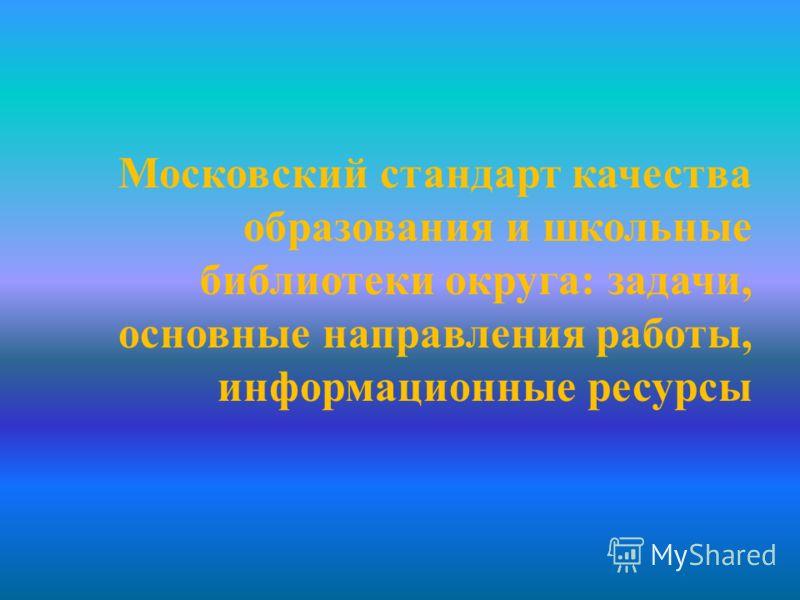 Московский стандарт качества образования и школьные библиотеки округа : задачи, основные направления работы, информационные ресурсы