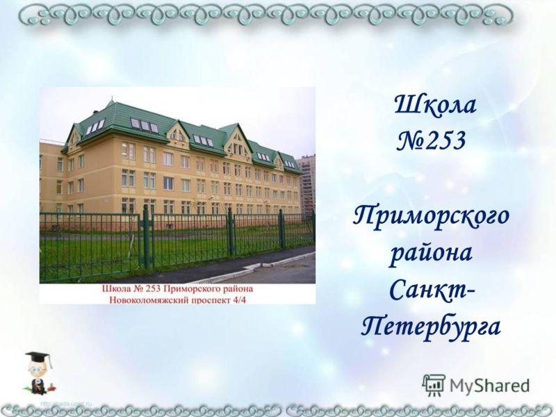 Школа 253 Приморского района Санкт- Петербурга