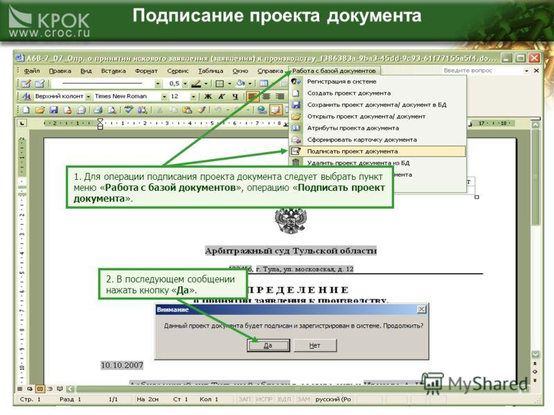 Подписание проекта документа 1. Для операции подписания проекта документа следует выбрать пункт меню «Работа с базой документов», операцию «Подписать проект документа». 2. В последующем сообщении нажать кнопку «Да».