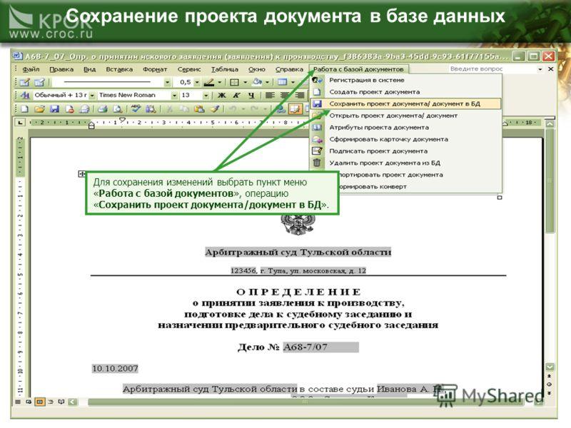 Сохранение проекта документа в базе данных Для сохранения изменений выбрать пункт меню «Работа с базой документов», операцию «Сохранить проект документа/документ в БД».
