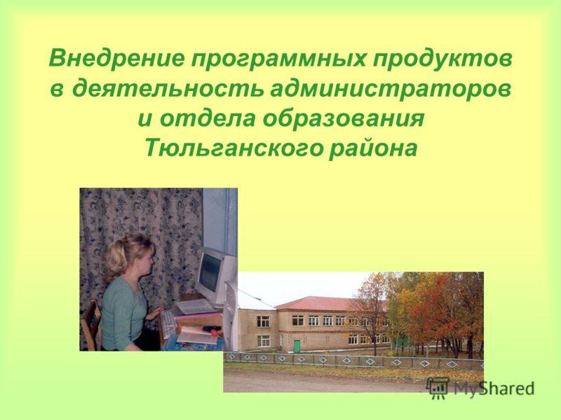 Внедрение программных продуктов в деятельность администраторов и отдела образования Тюльганского района