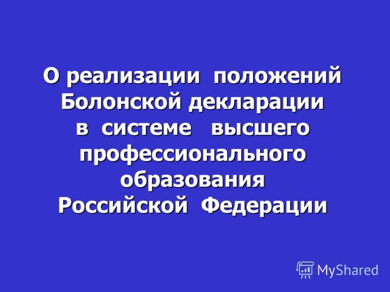 О реализации положений Болонской декларации в системе высшего профессионального образования Российской Федерации
