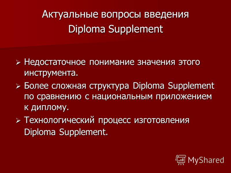 Актуальные вопросы введения Diploma Supplement Недостаточное понимание значения этого инструмента. Недостаточное понимание значения этого инструмента. Более сложная структура Diploma Supplement по сравнению с национальным приложением к диплому. Более