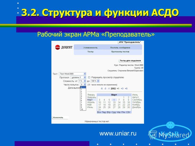 www.uniar.ru АС ДО «ДОЦЕНТ» представляет собой комплекс высокоэффективных программно- методических средств организации и документирования дистанционного обучения, переподготовки и тестирования слушателей. В основу разработки положены Интернет/Интране